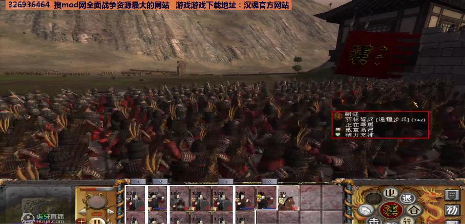大汉悲歌全面战争(朝廷篇)收复汉中全境解锁大汉骠骑营11