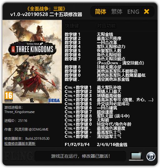 全面战争:三国 v1.0-v20190528二十五项修改器