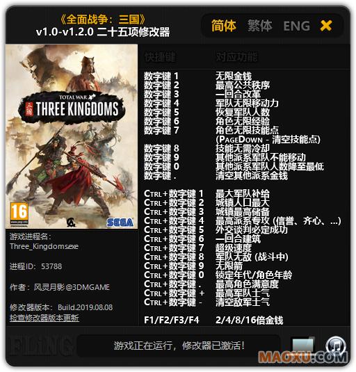 全面战争:三国 v1.0-v1.2.0二十五项修改器