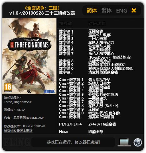 全面战争:三国 v1.0-v20190528二十三项修改器