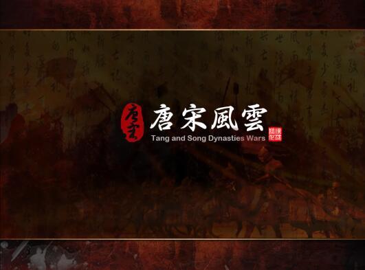 唐宋风云全面战争2.0版