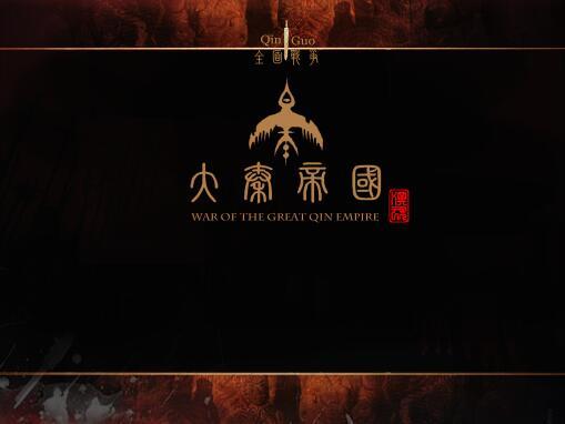 大秦帝国全面战争1.0版