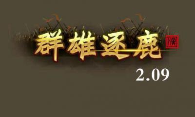 汉末群雄逐鹿 全面战争整合版 v2.09