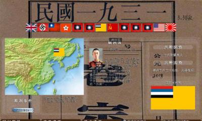 民国1931全面战争3.3官方版