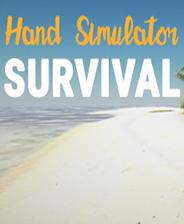 手掌模拟器:生存 中文免安装版
