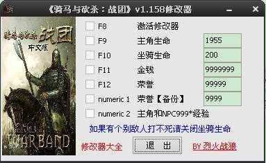 《骑马与砍杀:战团》 V1.158八项修改器B