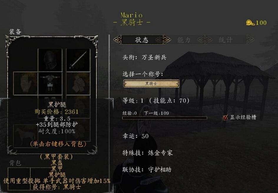 《骑马与砍杀》光明与黑暗初期购买神器的修改方法