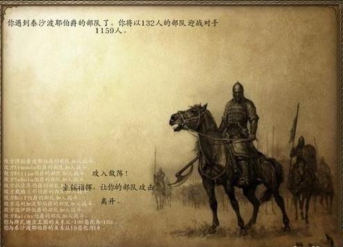 《骑马与砍杀》秘籍说明