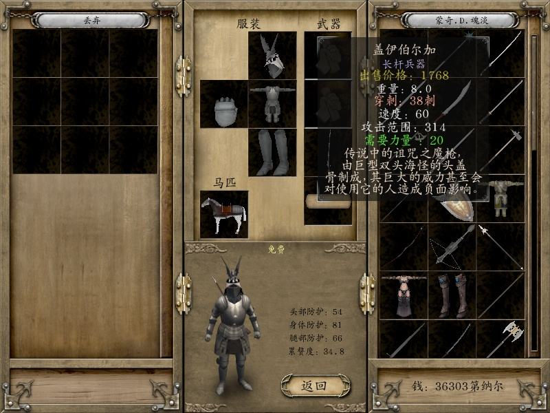 《骑马与砍杀战团》战团武器的破盾和破格档代码(极简单教学)