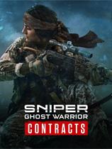 狙击手:幽灵战士契约 中文免安装版