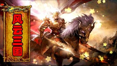 《骑马与砍杀战团》风云三国 游戏特殊场景与宝藏位置