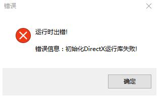 电脑出现Directx错误提示初始化Directx运行库失败如何解决