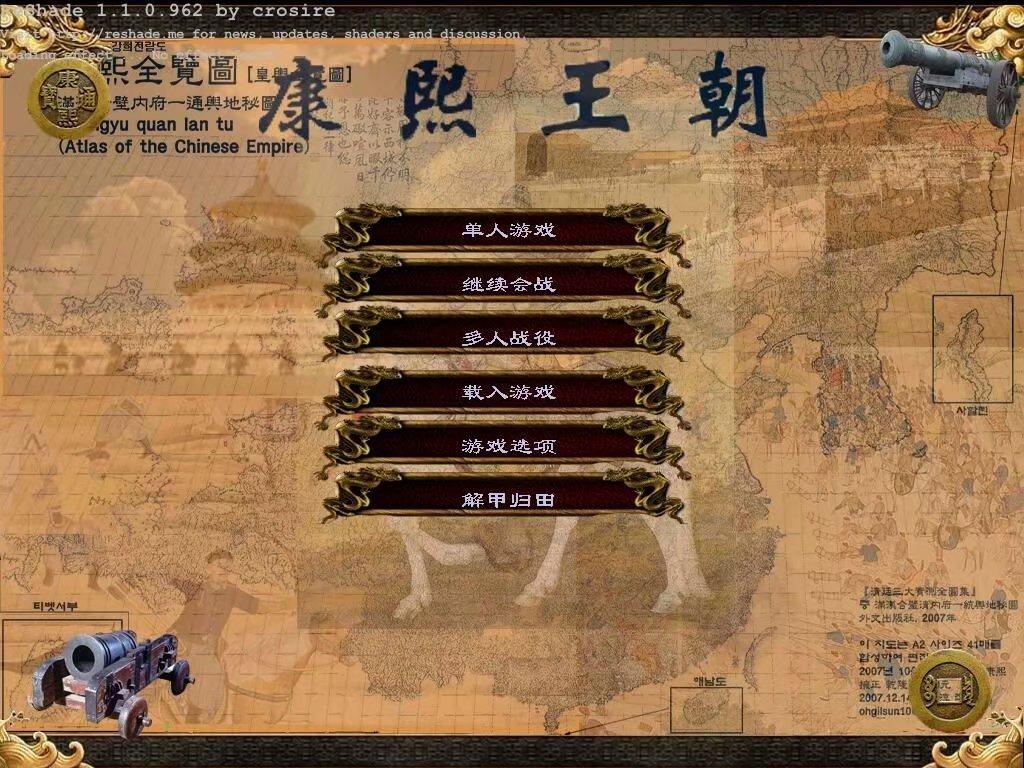 康熙王朝0.3全面战争