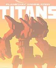 行星的毁灭:泰坦 简体中文免安装版