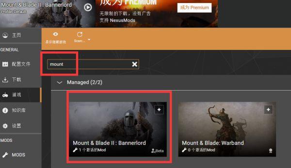 《骑马与砍杀2》MOD管理器使用教程 Vortex使用教程