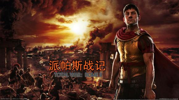 《派帕斯战记》——罗马2史诗级战报