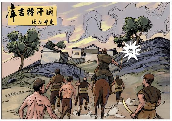 骑砍战团连载漫画《烽火大陆》