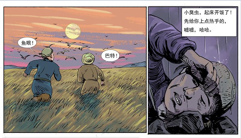 骑砍战团连载漫画《烽火大陆》第二章