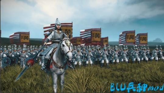 三国全面战争 BLU兵种MOD1.0