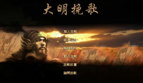 筑梦帝国之大明挽歌 (整合版)