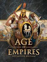 帝国时代:终极版 中文绿色免安装版