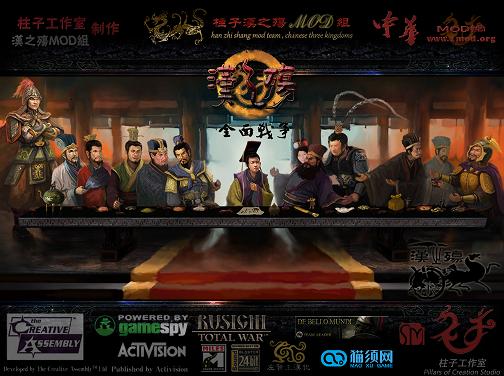 汉之殇全面战争v2019 整合版