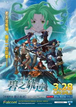 英雄传说:碧之轨迹 中文绿色免安装版