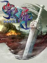 轩辕剑外传:穹之扉 中文绿色免安装版