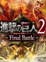 进击的巨人2:最终之战 中文绿色免安装版