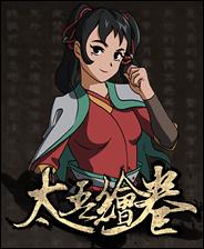 太吾绘卷 中文绿色免安装版