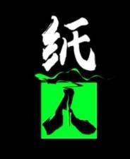 纸人:第一章 中文绿色免安装版