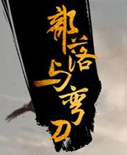 部落与弯刀 中文绿色免安装版