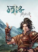 河洛群侠传 中文绿色免安装版