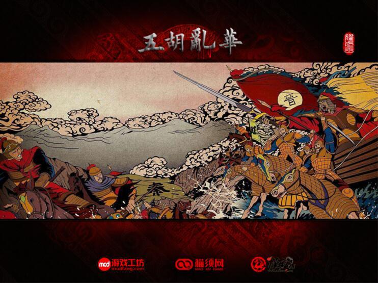五胡十六国全面战争正式版v2.0