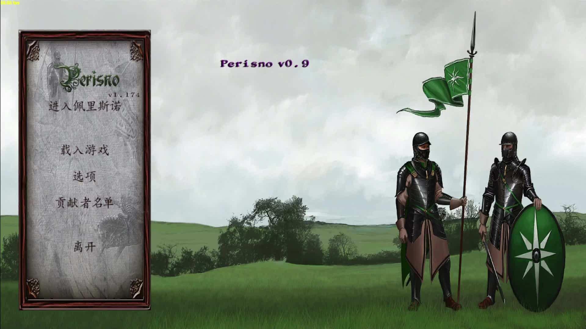 骑马与砍杀 佩里斯诺 V1.1中文版