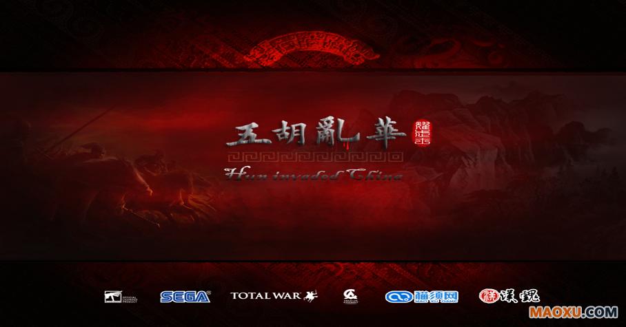 五胡十六国:全面战争 最新游戏评测
