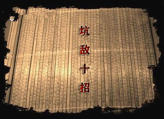 五胡十六国《坑敌十招》战术玩法 不外言传