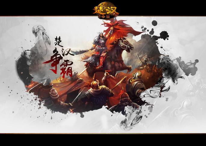 楚汉争霸全面战争