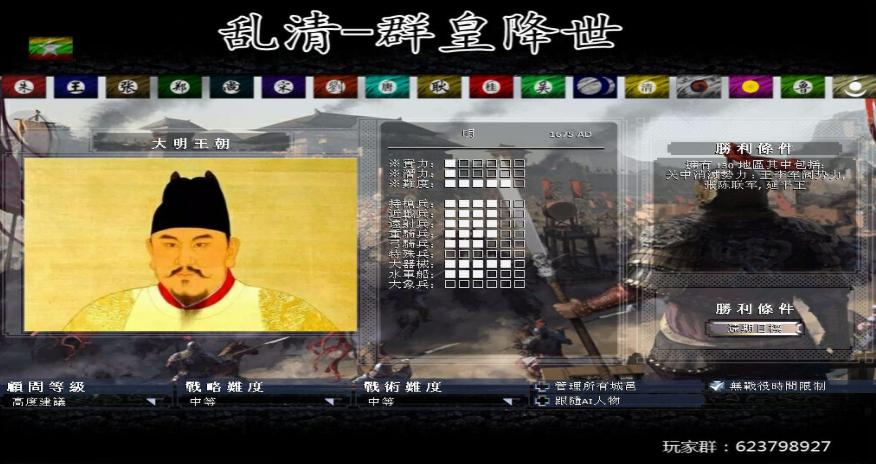 乱清新年版1.8群皇降世 (整合版)