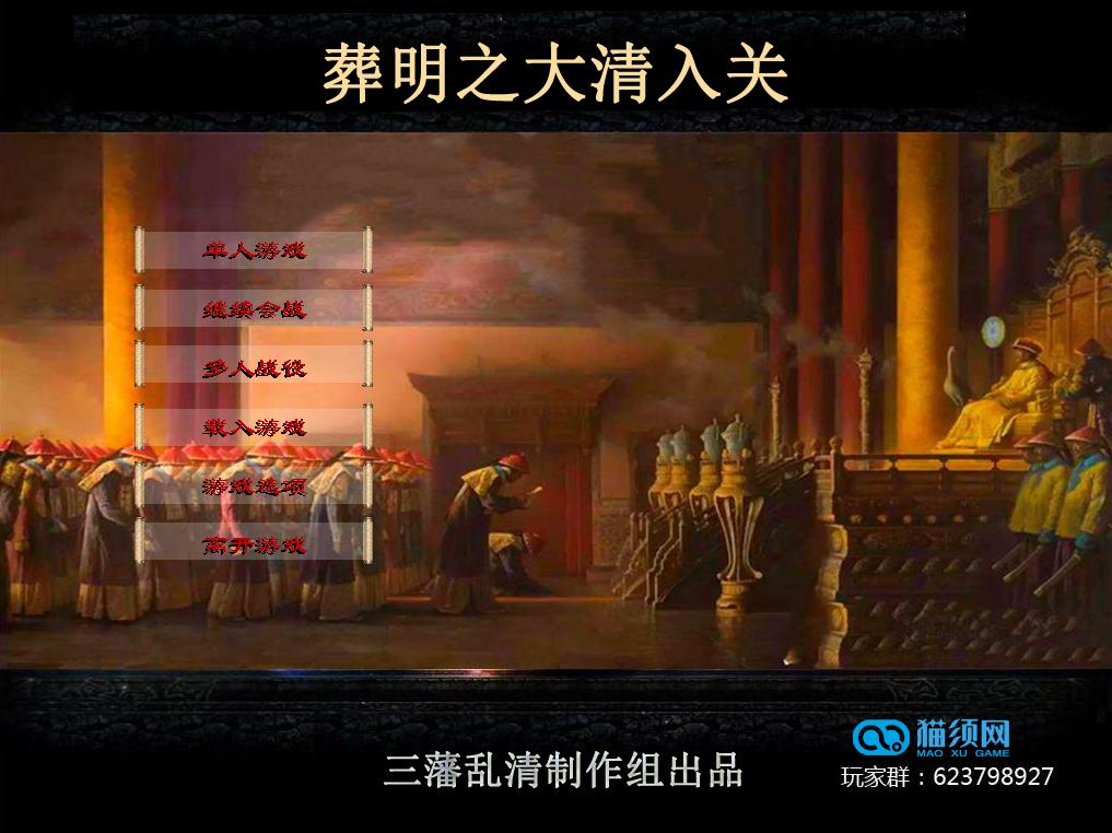 葬明之大清入关全面战争v1.1(整合版)