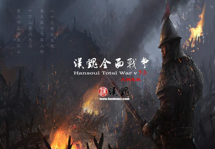 全面战争-汉魂7.6-攻略(大明王朝篇)
