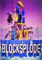 Blocksplode 中文绿色免安装版