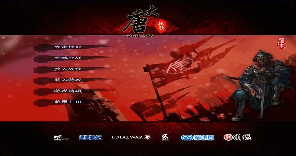 大唐挽歌:全面战争 唐朝背景全战游戏即将发售