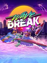 Wave Break 中文绿色免安装版