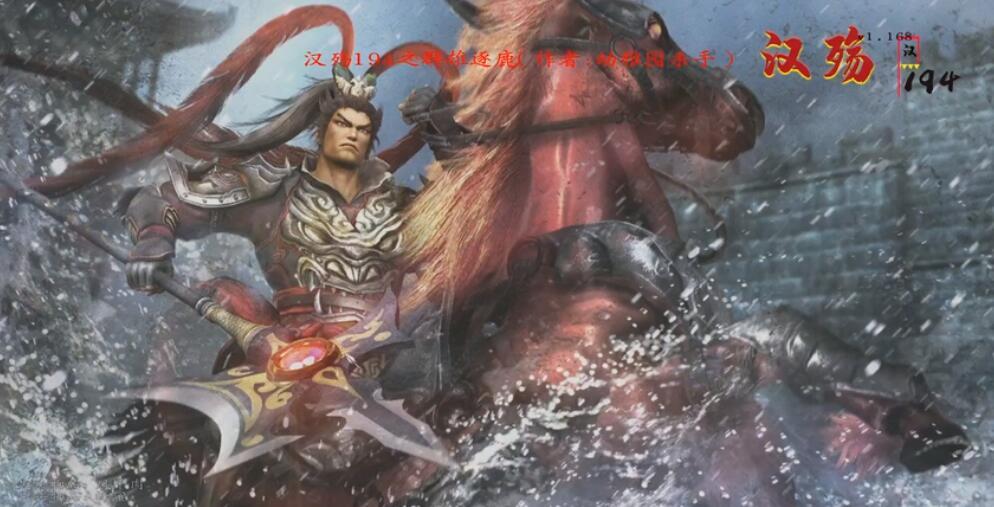 骑马与砍杀:汉殇194