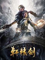 轩辕剑7 中文绿色免安装版
