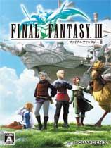 最终幻想3:像素复刻版 中文绿色免安装版
